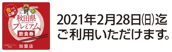 プレミアム 飲食 券 秋田 市